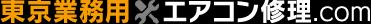 東京業務用エアコン修理.com