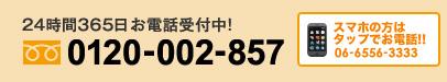 24時間365日お電話受付中!0120-002-857 携帯からは06-6556-3333