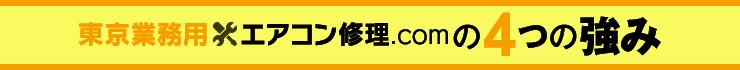 東京業務用エアコン修理.comの4つの強み